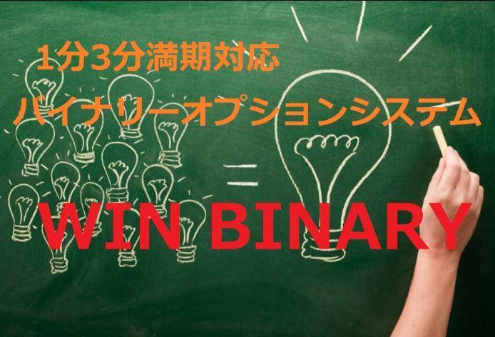 1分3分対応、バイナリーオプションシステム【WIN BINARY】