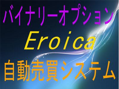 バイナリーオプション全自動売買ソフトウエア Eroica