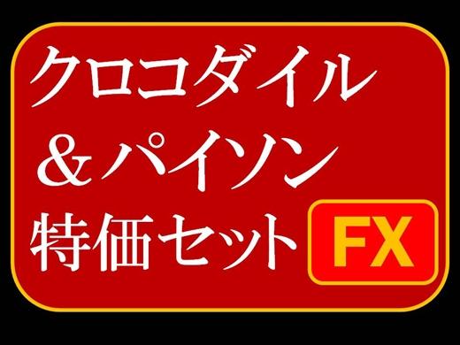 クロコダイル%パイソン セット〜獰猛FX指標決定版〜