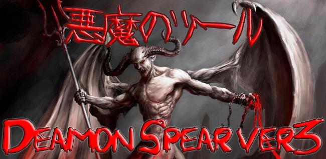 悪魔のツール【Daemon Spear ver3】完全無裁量はさらなる極みへ…