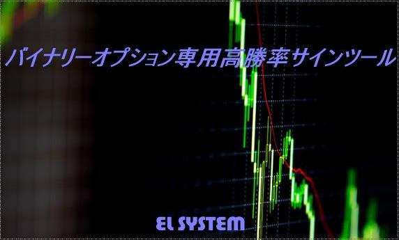 バイナリーオプション専用高勝率サインツール EL SYSTEM