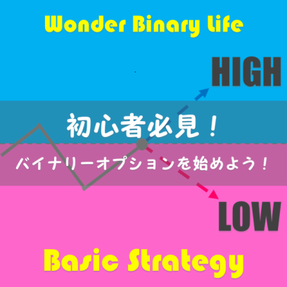 Wonder Binary Life Basic Strategy