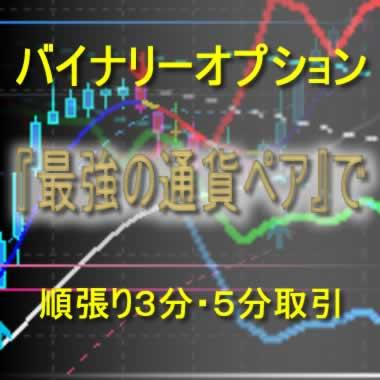 最強の通貨ペアで取引する手法とツール バイナリーオプションで、より有利な通貨ペアで取引したい方に!
