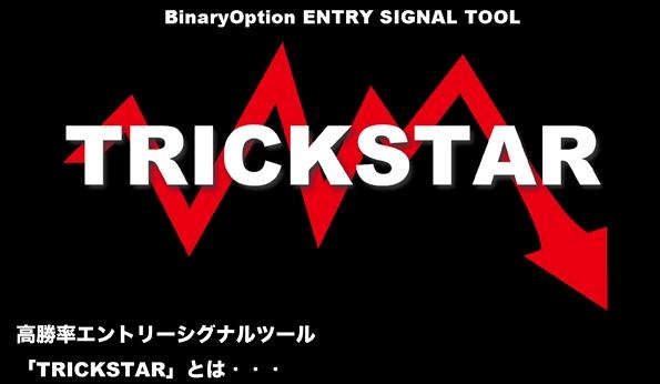 バイナリーオプションエントリーサインツール TRICKSTAR