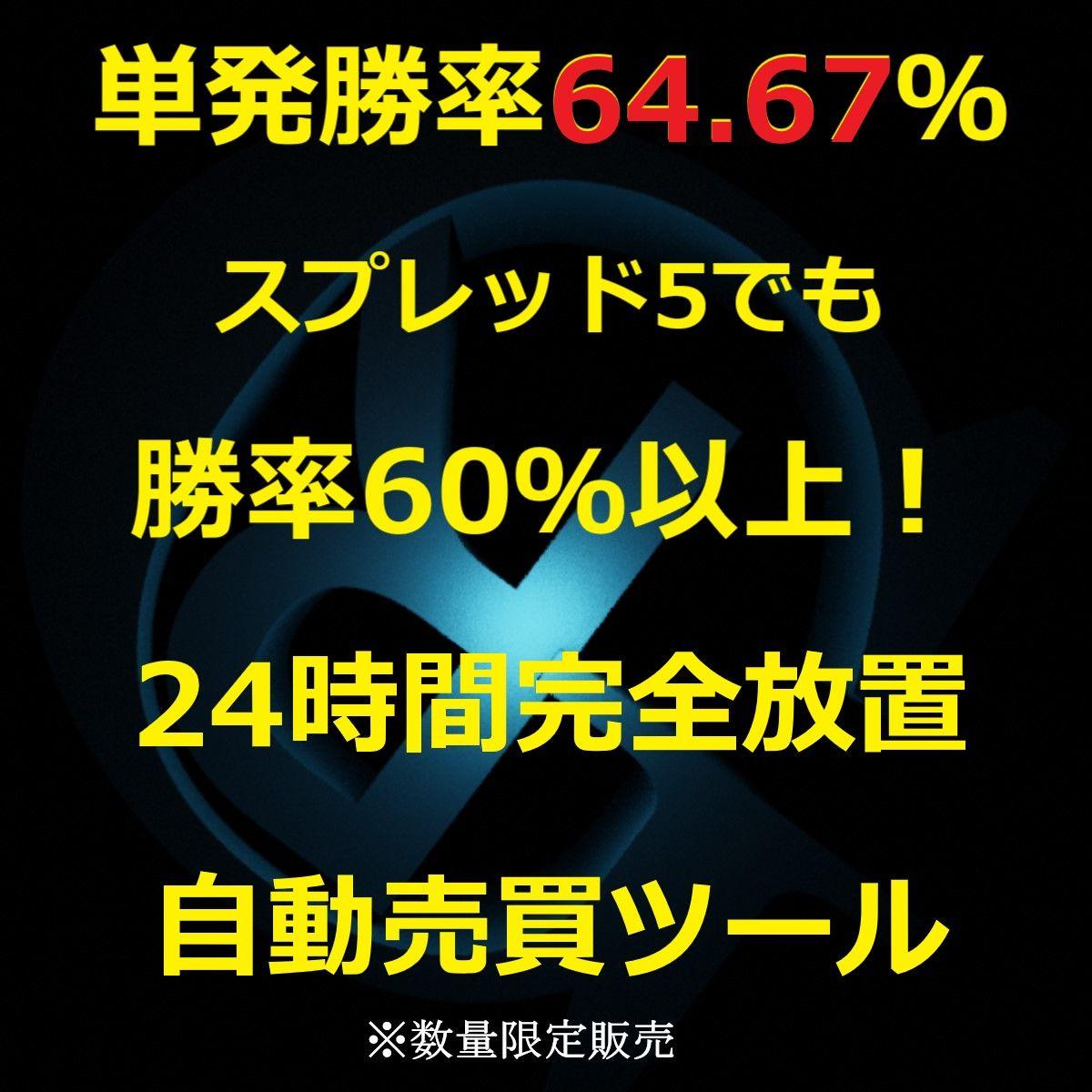 単発勝率64.67% スプレッド5ポイントでも勝率60%以上!【バイナリーオプション自動売買ツール】