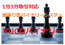 1分3分対応、バイナリーオプションシステム【YUCO BINARY】